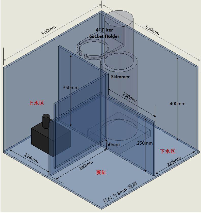 底滤海水缸设计图