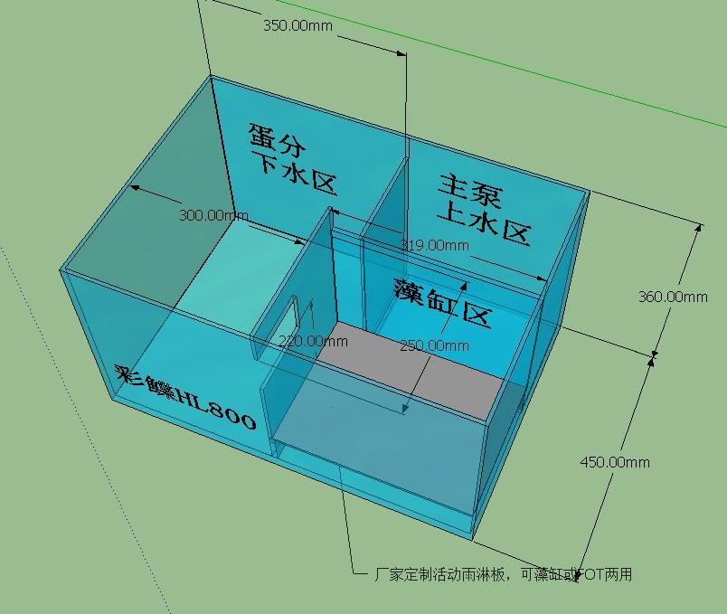 彩鲽缸底缸设计用途和图解(2013年5月发布大料版新款底缸)图片