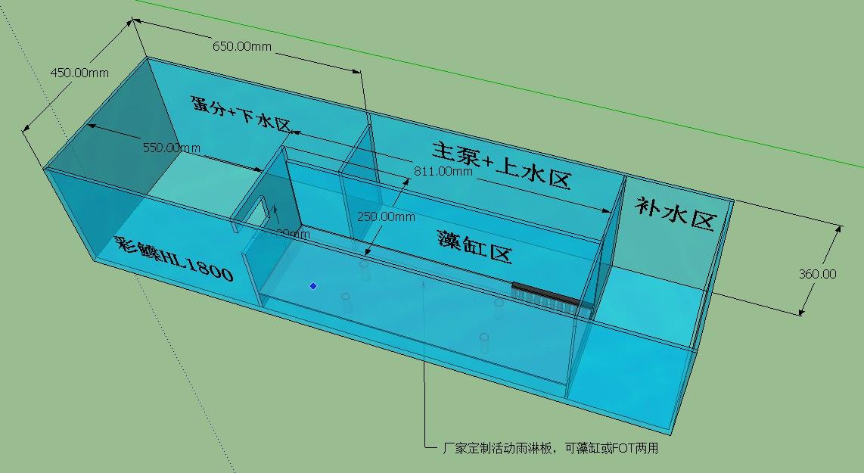 用途和图解(2013年5月发布大料版新款底缸)  本帖最后由 彩鲽专业海水